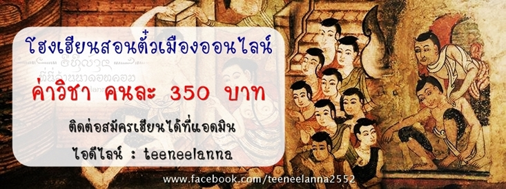 เรียนอักษรล้านนา เฮียนตั๋วเมือง ด้วยตัวเอง